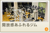 Gym full of open feeling