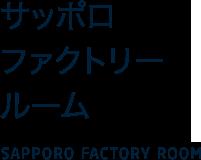 Sapporo factory room