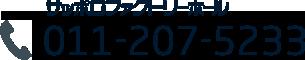 札幌工廠禮堂TEL/011-207-5233