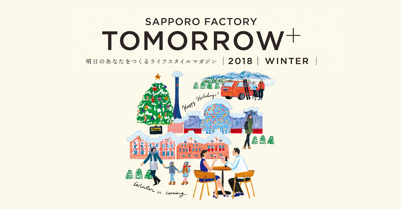 Lifestyle magazine | which makes you of SAPPORO FACTORY TOMORROW+ tomorrow 2018 | AUTUMN
