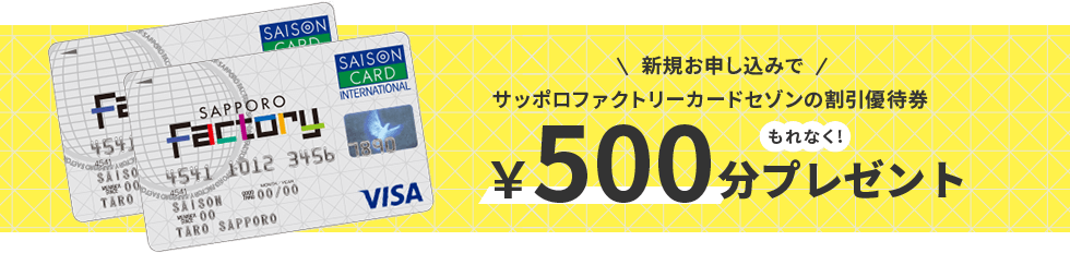 We present for discount complimentary ticket 500 yen of Sapporo factory card Saison by new application without exception
