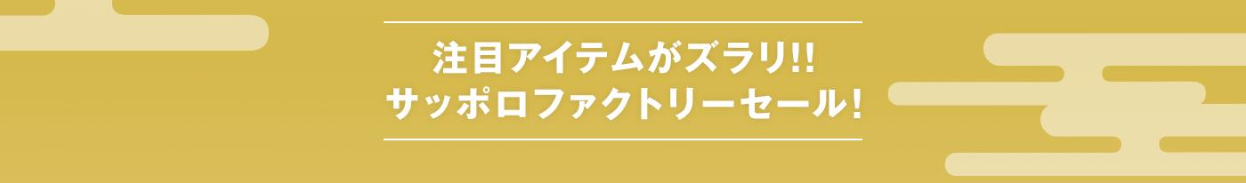 引人注目项目一个接一个!!札幌工厂促销!