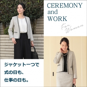 Ceremony item which we can mix-and-match