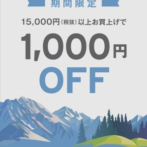 [period limitation] Is purchase more than 16,200 yen (tax-included); in 1,000 yen OFF!