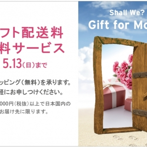 We accept giftwrapping of Mother's Day!