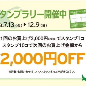 It is fun with discount! Stamp rally now being held!