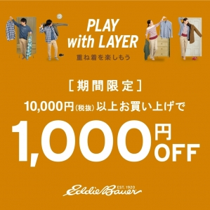 [period limitation] It is 1,000 yen OFF by purchase more than 10,800 yen (tax-included)!