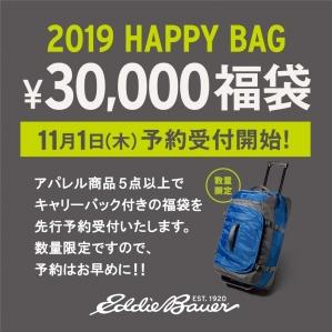 ¥30,000 복주머니, 점포에서 선행 예약 접수 개시!