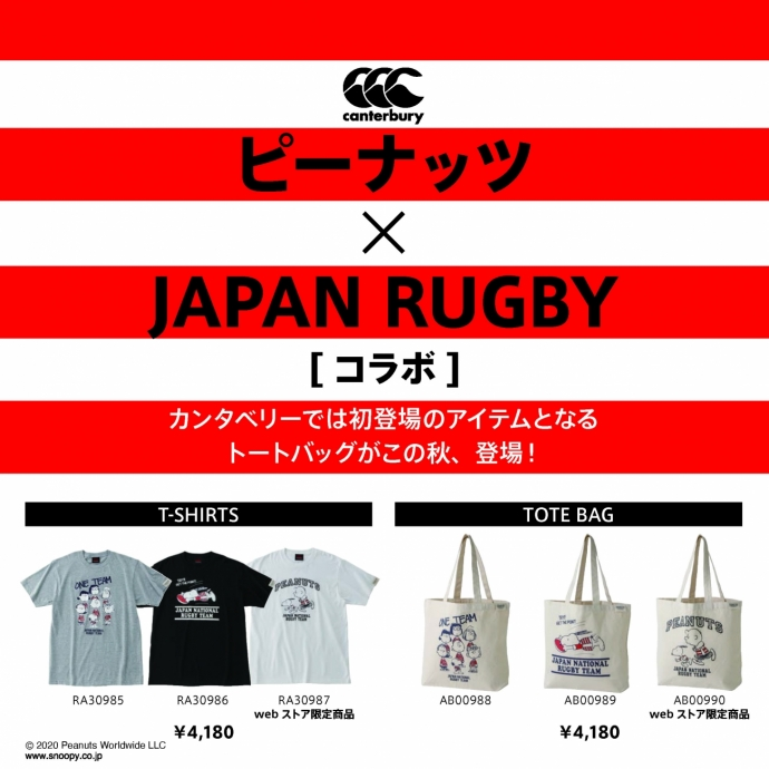 PEANUTS×JAPAN RUGBYコラボアイテム!!