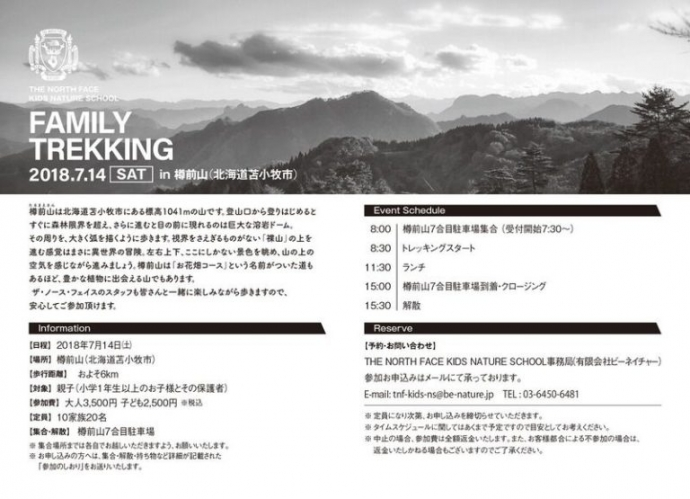 THE NORTH FACE KIDS NATURE SCHOOL FAMILY TREKKING in 樽前山