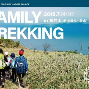 THE NORTH FACE KIDS NATURE SCHOOL FAMILY TREKKING in樽前山