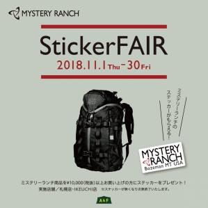 Mystery lunch sticker fair