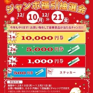 A&F 컨트리 점보 추첨 추첨회 12/10(달) 스타트!