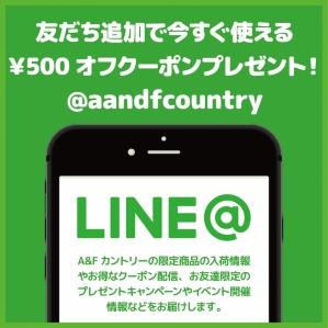 A&F鄉村LINE公式帳號完成了!