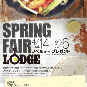 LODGE (lodge) SPRING FAIR
