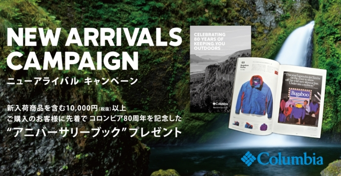 New arrival campaign!