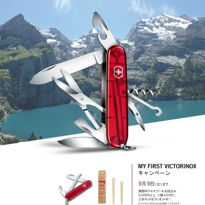 MY FIRST VICTORINOX campaign