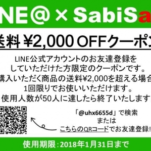 We will get postage 2,000 yen coupon by SabiSabiLINE friend registration♪