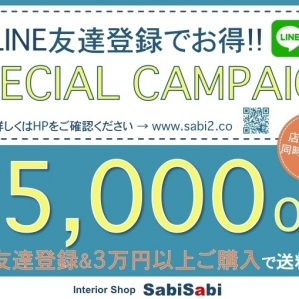 Postage 5,000 yen OFF campaigns by SabiSabi second special plan LINE registration
