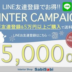 LINE 친구 등록으로 우송료 ¥5,000 오프 쿠폰 GET