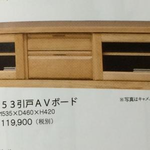11/3 (soil, celebration) - Asahikawa furniture-limited half price SALE!