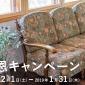 HIDA Hida Sangyo Mt. Hotaka expression of gratitude campaign