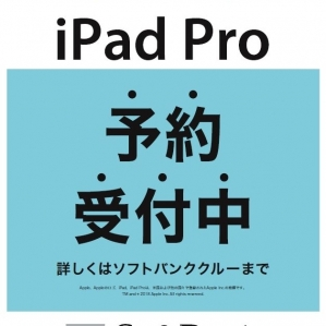 New iPad handling start!