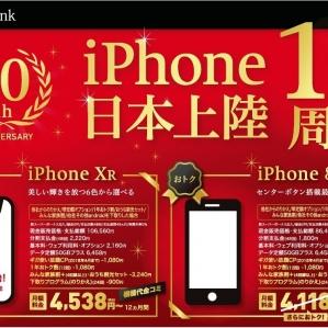 新iPhone和Google最強智慧型手機!!