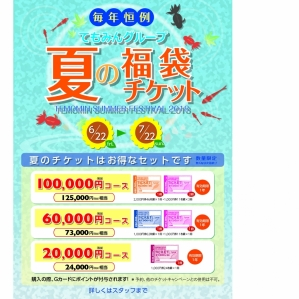 temomin group ticket campaign