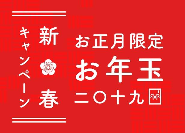 신춘 캠페인!