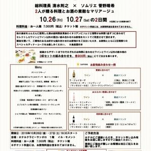 10/26(星期五),10/27(星期六)清單LAN尾·片刻2天限度的復活晚餐企劃特別的開賽