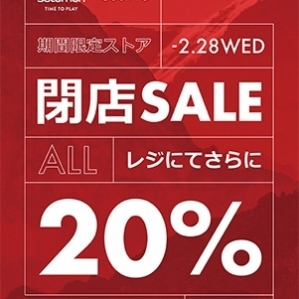 Closeout sale now being held!