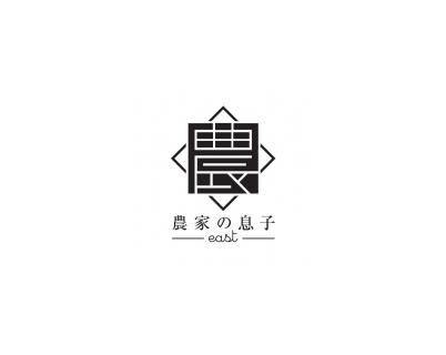 Noukanomusuko east