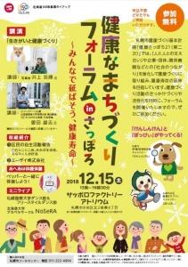 用所有的健康的城鎮建設論壇in札幌~推遲吧!健康壽命~