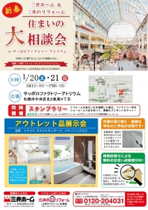 Great conference of reform house of Mitsui Home & Mitsui