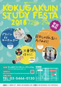 Kokugakuin University Study Festa in Sapporo