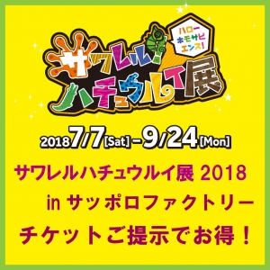 It is advantageous by the sawareruhachurui exhibition 2018 in Sapporo factory ticket presentation!