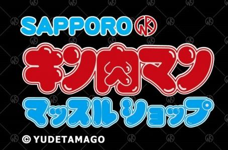 Sapporo Kyn meat man muscle shop