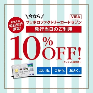 It is limited to issuance on with Sapporo factory card Saison newcomer society, the same day! Use 10%OFF on the day of the issuance
