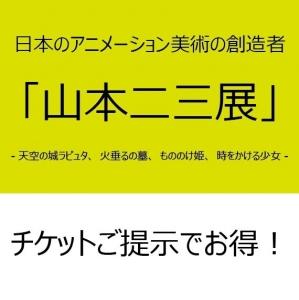 """是日本的卡通片美術的創造者""""山本23展""""-空中的城rapyuta,火垂runo墳墓,mononoke公主,穿越時空的少女-票出示,并且合算!"""