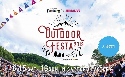 SAPPORO FACTORY × JOIN ALIVE OUTDOOR FESTA 2019 supported by AIR-G'