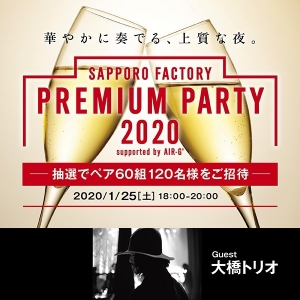 『SAPPORO FACTORY PREMIUM PARTY 2020 supported by AIR-G'』ご招待キャンペーン