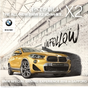 THE ALL-NEW BMW X2 xDriveデビュー記念 BMW特別試乗会2018inサッポロファクトリー西広場
