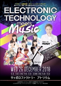 Electronic Technology meets Music
