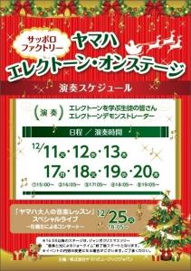 札幌工廠·雅馬哈電子琴·開舞台