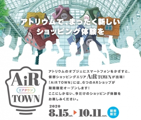 [proof experiment] AR store area AiRTOWN (air town)