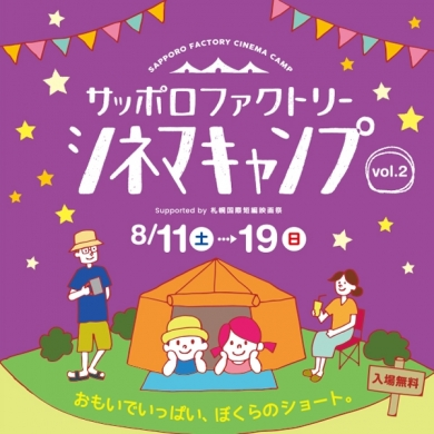 Cinema camping Supported by Sapporo international short story film festival