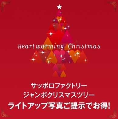 It is advantageous by the jumbo Christmas tree light up photograph presentation!