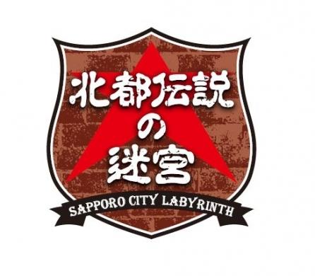 Labyrinth - Sapporo City Labyrinth of northern city legend