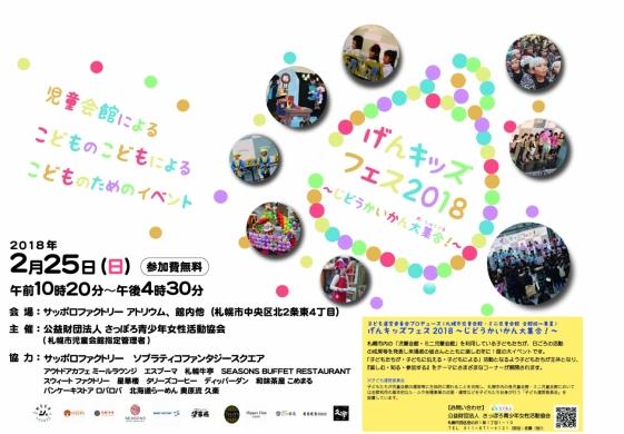 """""""gen kids festival 2018"""""""
